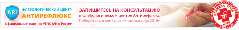 Флебологический центр Антирефлюкс